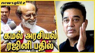 கமல் அரசியலுக்கு ரஜினி பதில் : Rajini Welcomes Kamal Haasan's Political Entry | Latest Speech