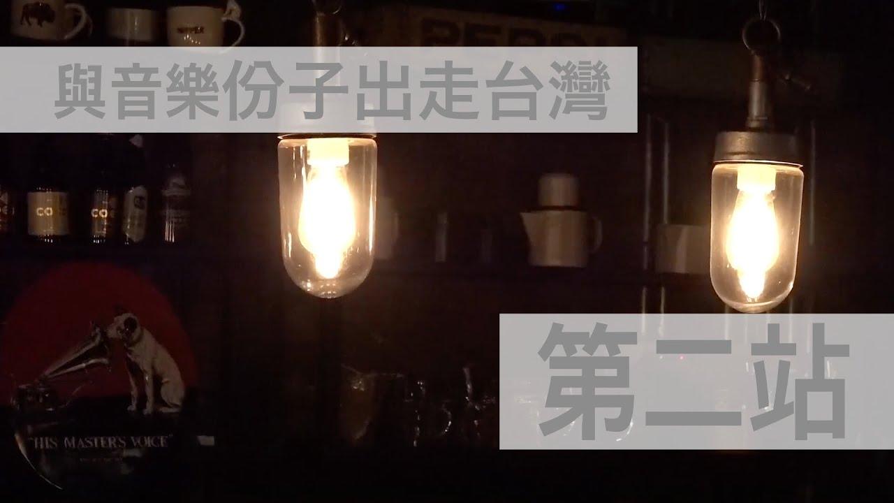 《出走臺灣音樂之旅》與音樂份子出走臺灣 - 第二站 - 臺北離線咖啡 - YouTube