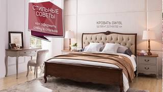Стильные советы для спальни | купить кровать, комод, тумбу для спальни в Калининграде