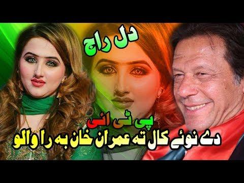 Pashto New Songs 2018 Dil Raj New 2018 PTI Song - Da Nave Kal Ta Imran Khan Ba Jora We
