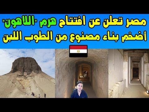 مفاجأة سارة | مصر تعلن عن افتتاح هرم