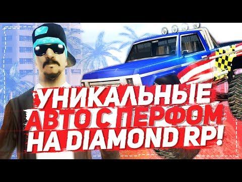 УНИКАЛЬНЫЕ АВТО С ПЕРФОМАНСОМ НА DIAMOND RP!