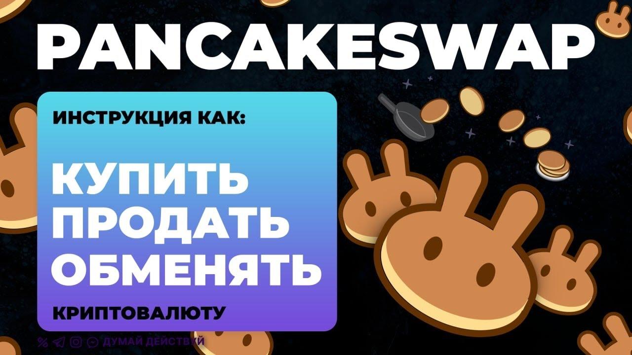 PancackeSwap - ИНСТРУКЦИЯ! Как подключить кошелек к панкейксвап? Как купить и продать криптовалюту