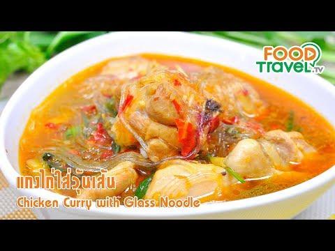 แกงไก่ใส่วุ้นเส้น | FoodTravel ทำอาหาร - วันที่ 29 Jul 2019