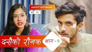 दशैं रौनक | Happy Saturday | Episode 18 | Nepali Short Comedy Movie | October 2018 | Colleges Nepal