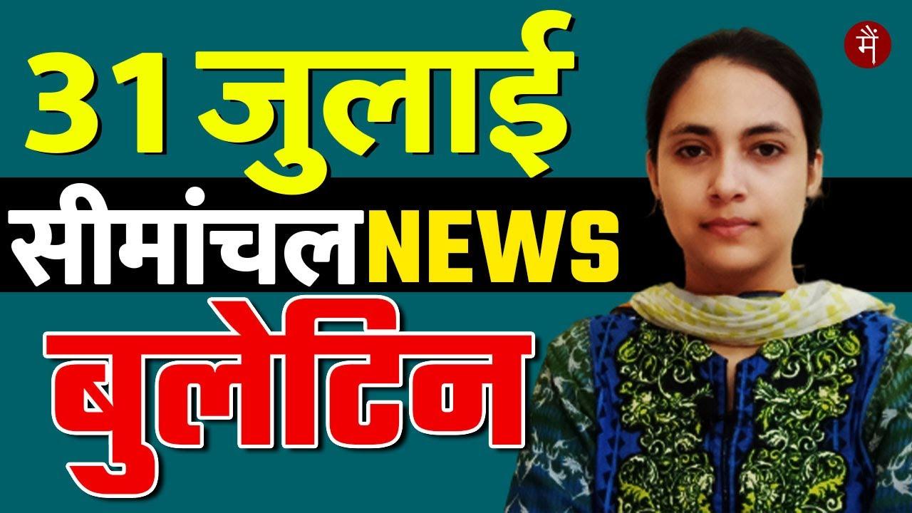 31 जुलाई सीमांचल बुलेटिन, Seemanchal News, Katihar News, Kishanganj News, Araria News, Chakulia News