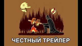 Честный трейлер — «Спин-оффы Звездный Войн» / Honest Trailers - Star Wars Spinoffs [rus]