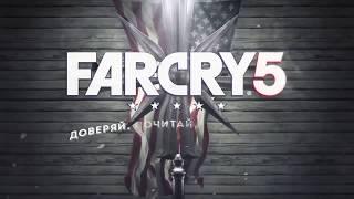 Far Cry 5 —  РУССКИЙ ТРЕЙЛЕР ИГРЫ HD (2018)