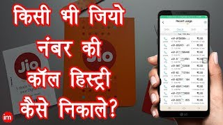 How to Get Jio Call History in Hindi | By Ishan
