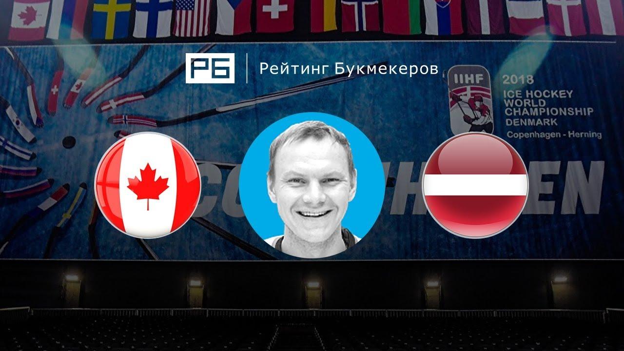 Ставки на матч Латвия – Канада, Чемпионат мира по хоккею 2018