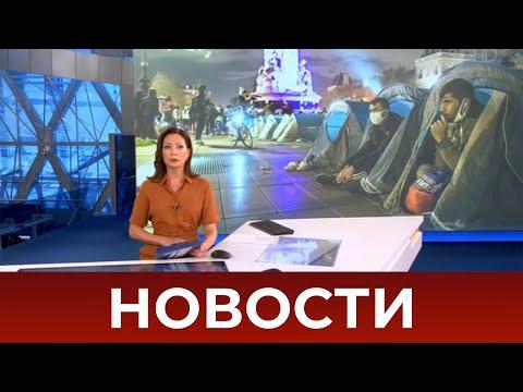 Выпуск новостей в 12:00 от 24.11.2020