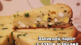 Простые рецепты: Заливной пирог с луком и яйцами в мультиварке / рецепт пирога с пошаговым фото