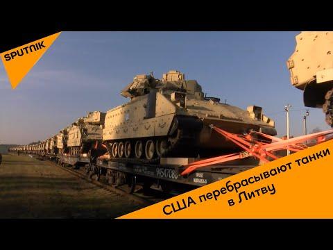 США перебрасывают танки в Литву