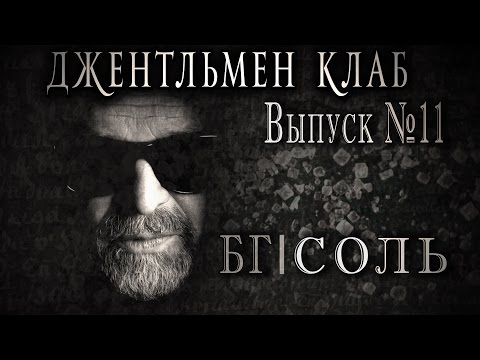 БГ СОЛЬ 2014 - Выпуск №11. Джентльмен клаб