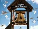 Les cloches du hameau