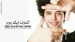 Abd El Fattah Grini - Ashof Feek Yom _ عبد الفتاح جرينى - أشوف فيك يوم
