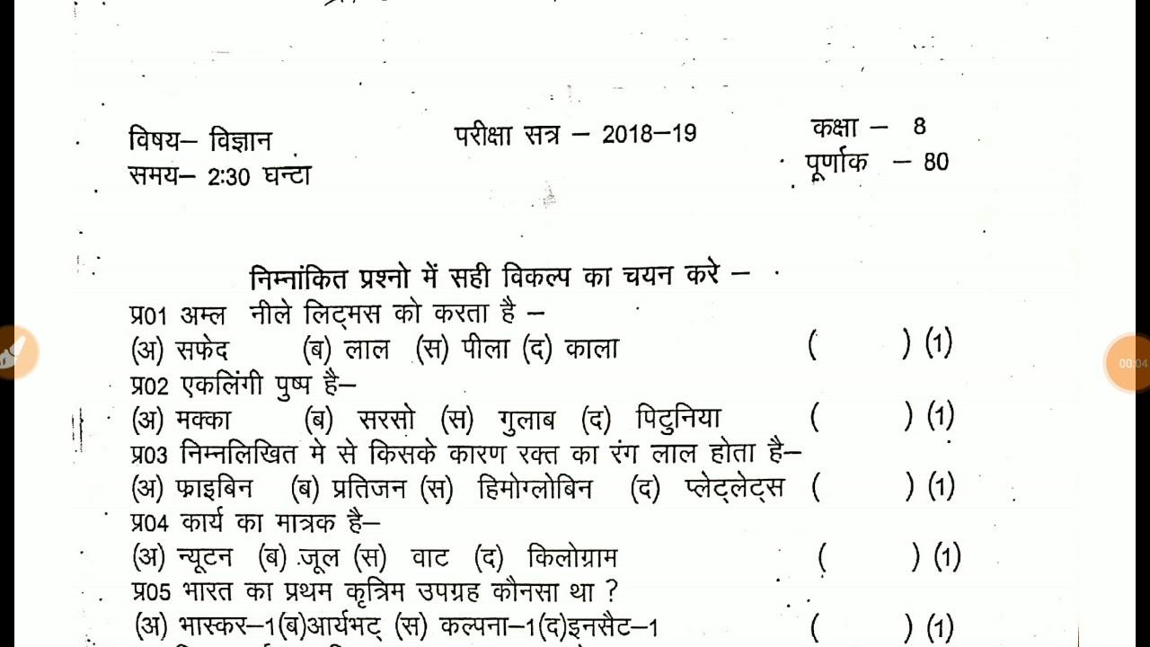 8th board exam 2019 science Guess paper /राजस्थान बोर्ड क्लास आठ विज्ञान  गैस पेपर 2019 /class 8 पेपर