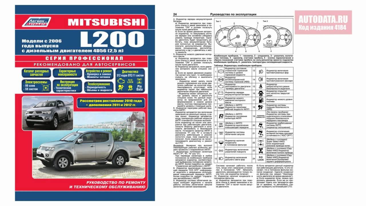 Мицубиси л200 инструкция по эксплуатации