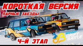 ПАРНЫЕ ЗАЕЗДЫ Winter Drift Battle 2020 | 4-й этап - КОРОТКАЯ ВЕРСИЯ