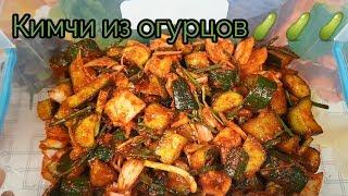 Кимчи из огурцов рецепт Корейская кухня Korean Cucumber Kimchi recipe 오이김치