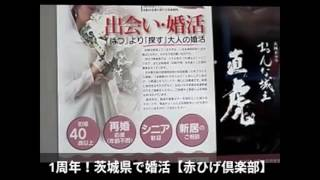 結婚相談所【赤ひげ倶楽部】 茨城県で大人の婚活 1周年記念☎029-886-9133.