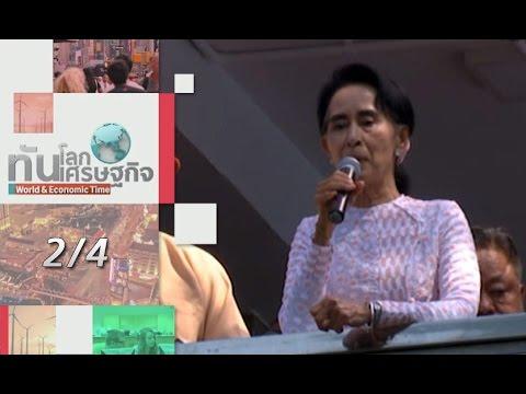 ทันโลก ทันเศรษฐกิจ 11/11/58 : วิเคราะห์การลงทุนของนักธุรกิจไทยในพม่า ภายหลังการเลือกตั้ง (2/4)