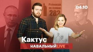 🌵Все против Навального, послабления 282 и «подонок» Скрипаль