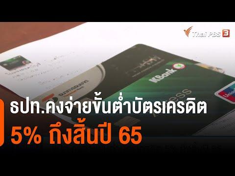 ธปท.คงจ่ายขั้นต่ำบัตรเครดิต 5% ถึงสิ้นปี 65 : กินอยู่รู้รอบ