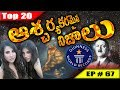 Episode # 67 | Top 20 World Most Interesting Unknown Facts about Amazing Weird Things in Telugu