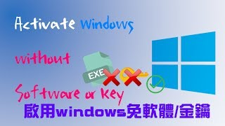 Activate Windows without any KEY or software 啟用windows不靠軟體和金鑰