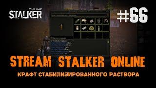 Stalker Online / 66 / Крафт стабилизированного раствора