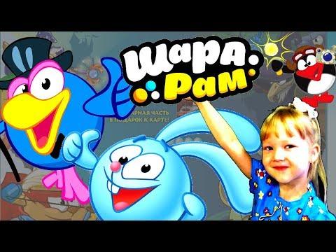 СМЕШАРИКИ 2D ШАРАРАМ детская онлайн игра. Пин-код мультики для детей про Смешариков ИГРОВОЙ МУЛЬТИК