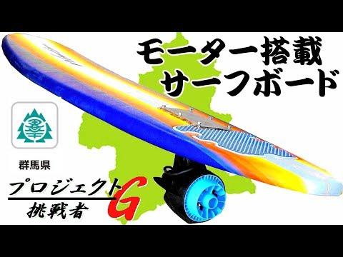 内陸でサーフィンを攻略せよpart1浮力&動力テスト