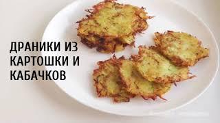 Драники из картошки и кабачков рецепт. Вкуснейшие драники из кабачков.