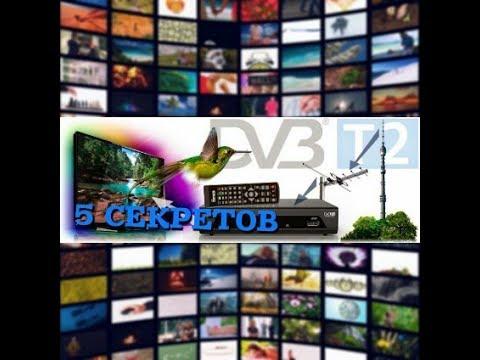 5 СЕКРЕТОВ цифровой ТВ приставки, о которых вы НЕ ЗНАЛИ!!! Топ 5 скрытых функций DVB-T2