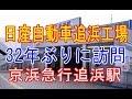 日産自動車 横須賀 追浜工場の思い出 追浜駅周辺 32年ぶり