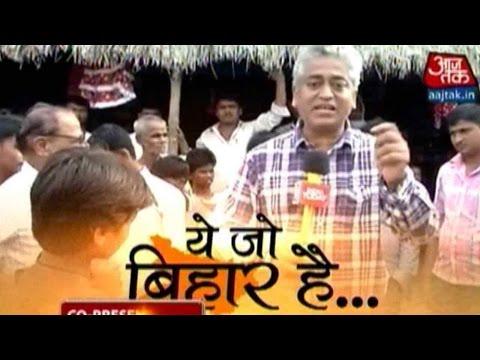 Ye Jo Bihar Hai: Seemanchal, Bihar