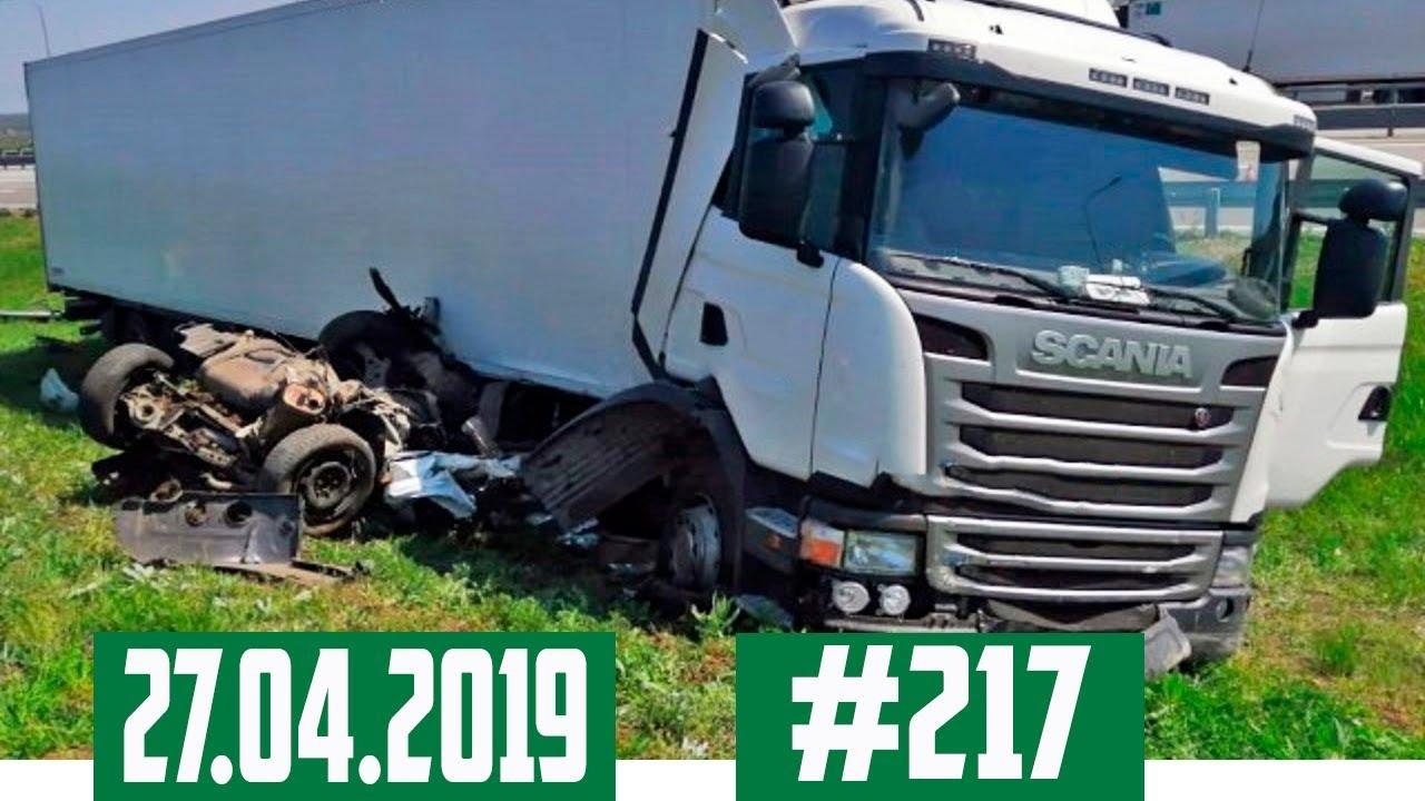 Подборка Аварий и ДТП с видеорегистратора №217 за 27.04.2019
