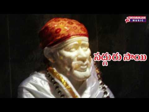 sadguru saiesa  telugu devotional songs  shivaranjani music