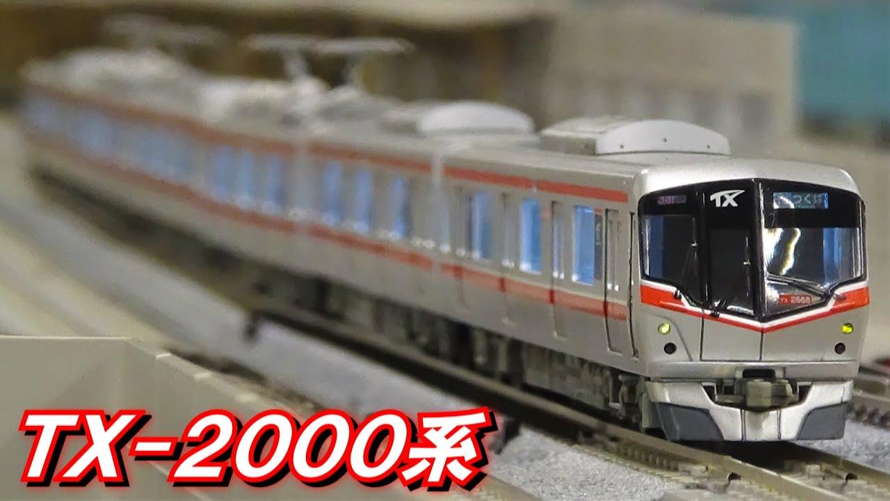 【高架線を疾走!】Nゲージ マイクロエース TX-2000系 増備車 走行シーン集 おとっきゅう2番線 2021.5.29