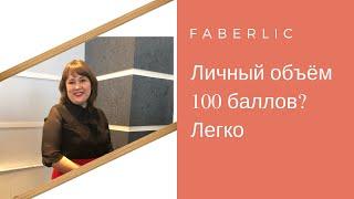 как делать 100 баллов в Фаберлик (Легко и профессионально)