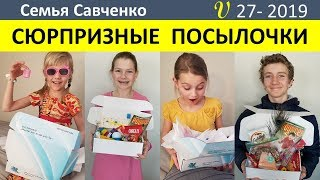 Сюрпризные посылочки АЛСАВЧЕ. Подарок почтой. Многодетная Семья Савченко