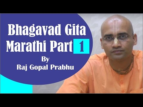 Common Myths About Bhagavad Gita Marathi Part 1 By Raj Gopal Prabhu At ISKCON Chowpatty