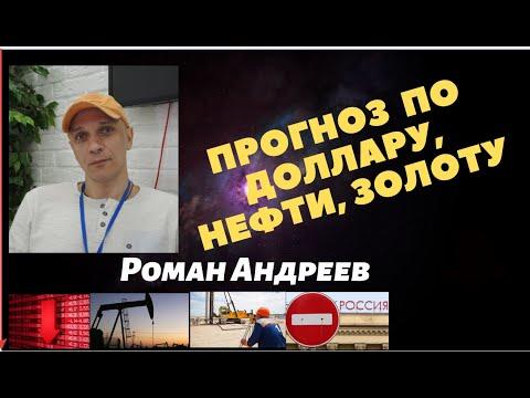 Роман Андреев прогноз по доллару, нефти, золоту