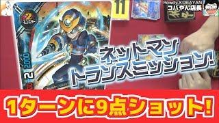【#バディファイト】プラグイン! ネットマンEXE トランスミッション!!  VS 必殺コールのゼータ!! 対戦【#BF】