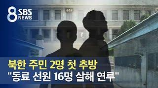 """북한 주민 2명 첫 추방…""""동료 선원 16명 살해 연루"""" / SBS"""