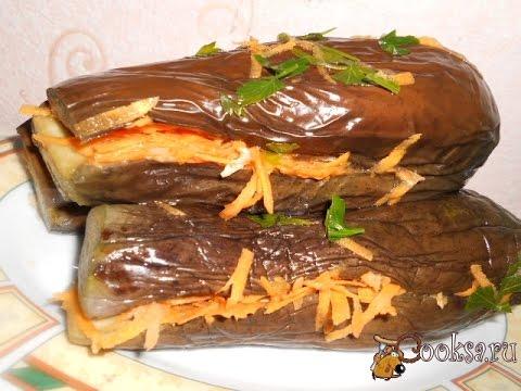 Баклажаны квашеные, фаршированные морковью и чесноком