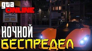 GTA 5 Online - НОЧНОЙ БЕСПРЕДЕЛ!