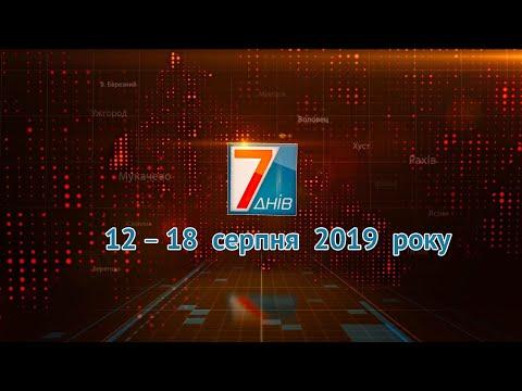 Підсумкова програма «7 днів». 12 – 18 серпня 2019 року