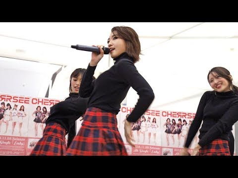 CHERRSEE「Lady」 ライブ_Part 2_「My Love」☆イオンモール堺北花田(2018)